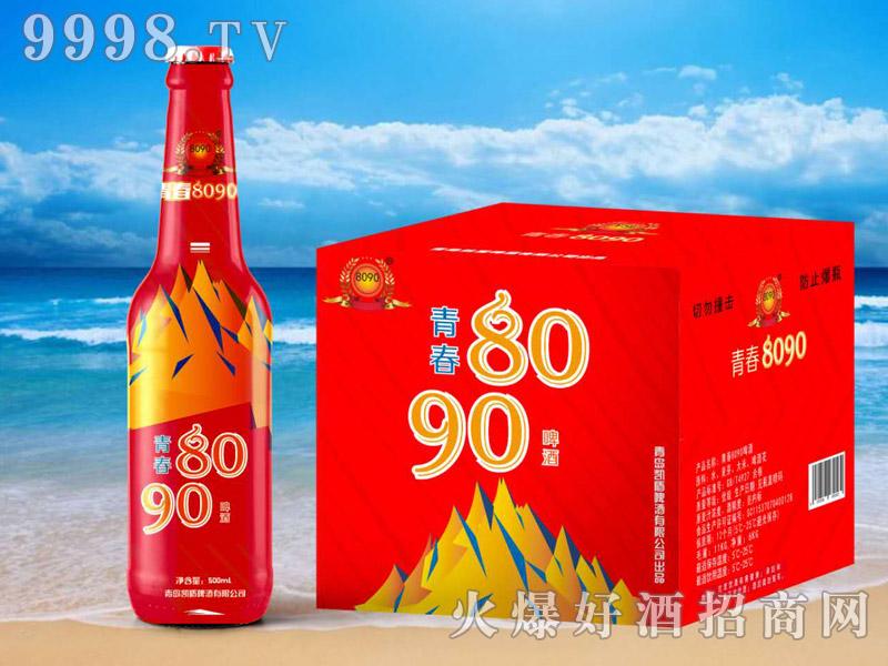青春8090啤酒