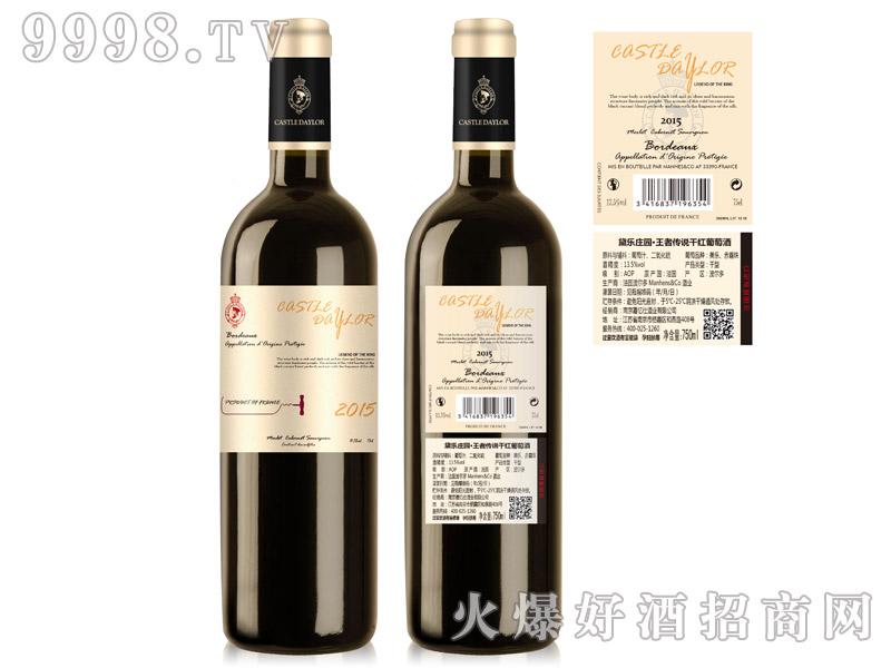 黛乐庄园・王者传说干红葡萄酒