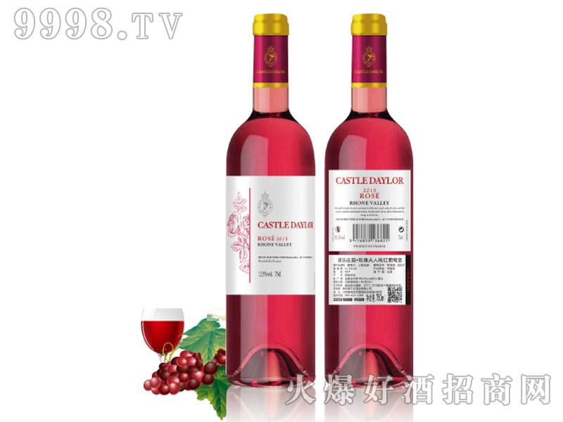 黛乐庄园・玫瑰夫人桃红葡萄酒