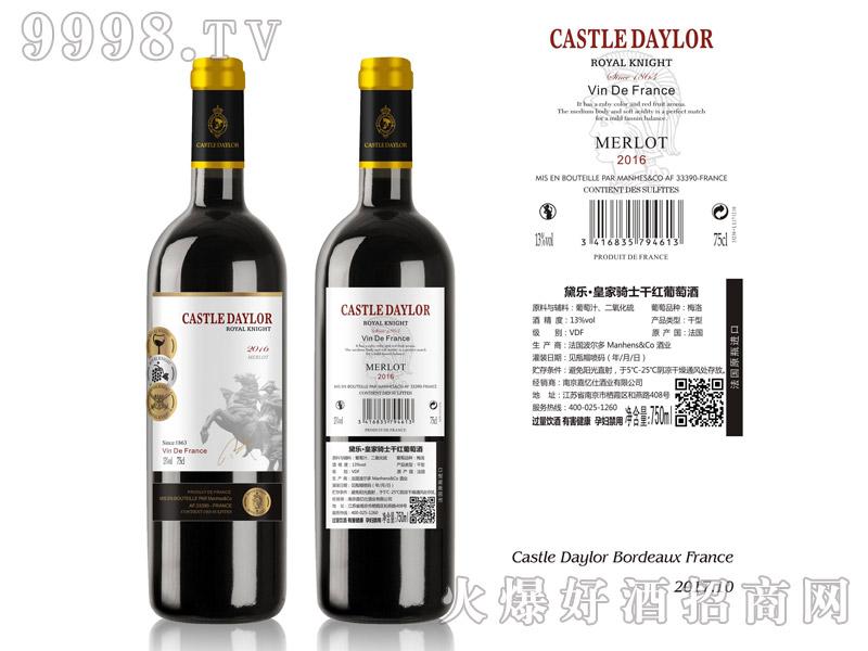 黛乐・皇家骑士干红葡萄酒