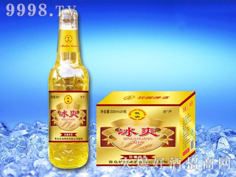 牧咖冰爽啤酒8°330ml