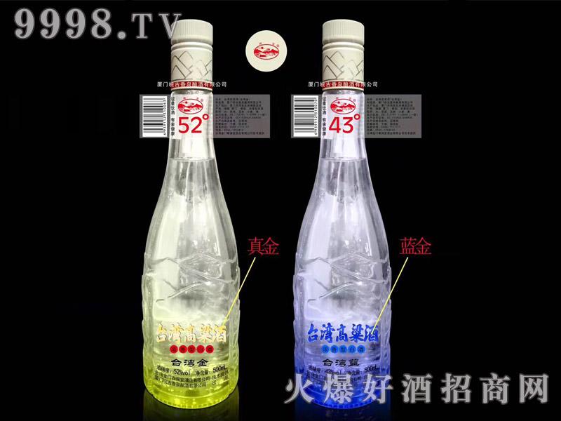 台湾高粱酒・台湾金52度-台湾蓝43度