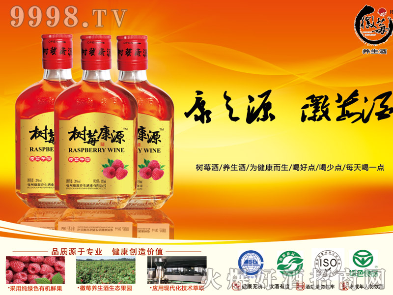 树莓康源酒