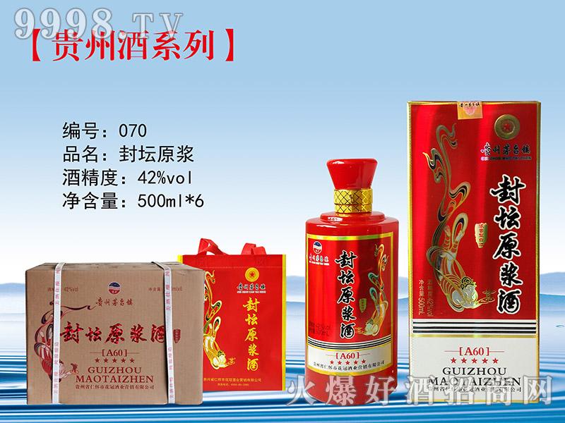 商井封坛原浆酒A60(红)