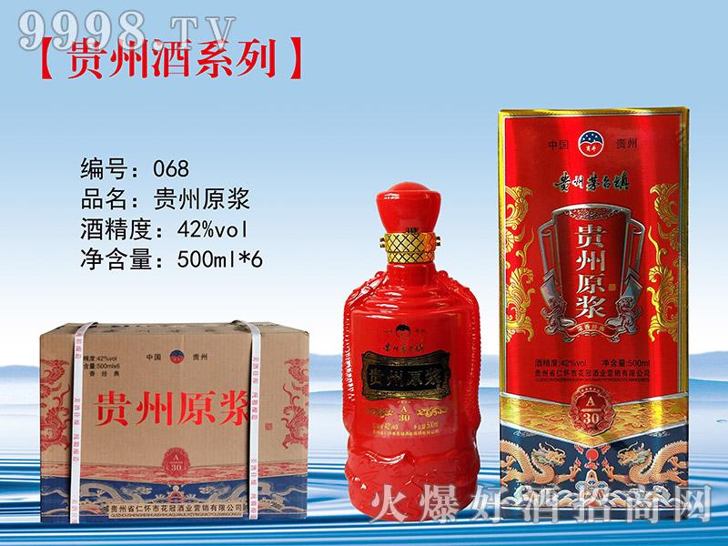 商井贵州原浆酒A30