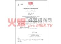 香港企业注册证-中美-百特利budelee啤酒