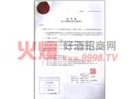 香港企业公证书-中美-百特利budelee啤酒