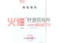 产品检验报告书-贵州全城是景酒业有限公司