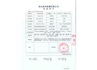 产品检验报告详细页面-贵州全城是景酒业有限公司