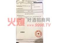 商标注册证-湖北杨柳青酒业有限公司