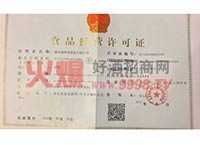 食品经营许可证-湖北杨柳青酒业有限公司
