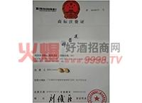 商标注册-贵州天酱地道酒业股份有限公司