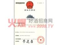商标注册证-呼伦贝尔市鄂伦春旗原生态制品有限责任公司