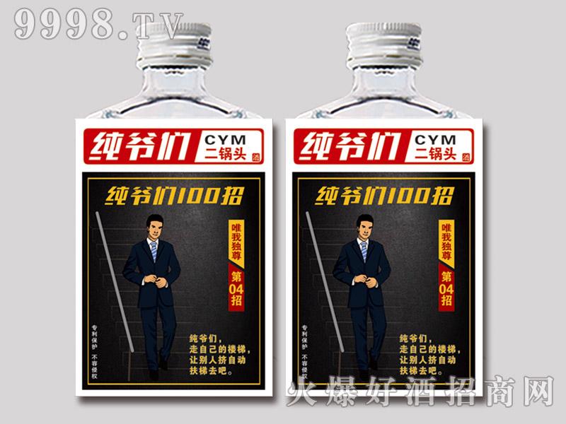 纯爷们二锅头酒(100招)100ml(浓香)