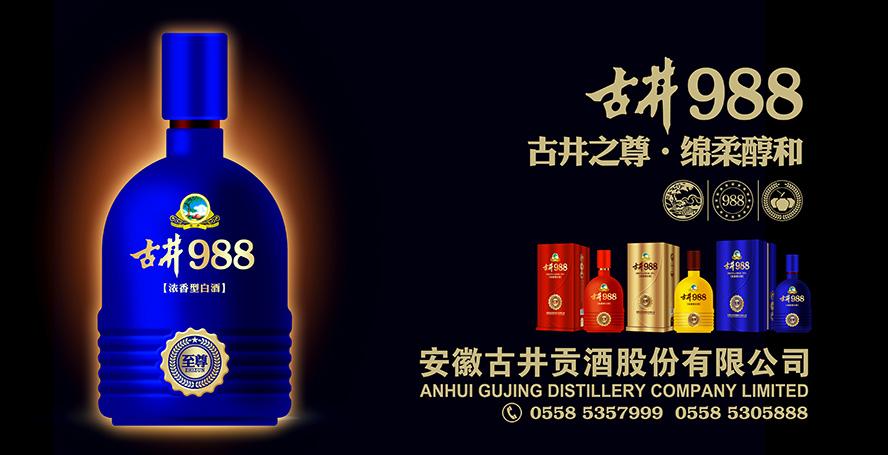 安徽古井贡酒股份有限公司古井988