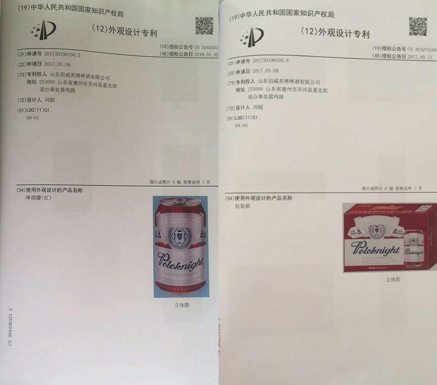 哈尔滨逍遥阁啤酒有限公司