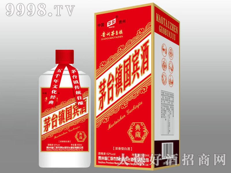 茅台镇国宾酒典藏