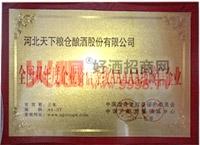 5A级诚信企业-河北天下粮仓酿酒股份有限公司