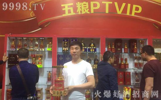 五粮PTVIP进驻郑州糖酒会|万众瞩目,亮点纷呈!