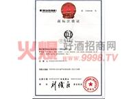 商标注册证-亳州市清绩荷花酒业有限公司