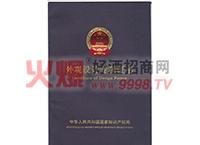 外观设计专利证书-亳州市清绩荷花酒业有限公司