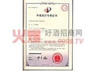 外观设计专利证书1-亳州市清绩荷花酒业有限公司