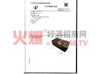 外观设计专利证书2-亳州市清绩荷花酒业有限公司