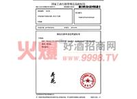荷花商标注册-亳州市清绩荷花酒业有限公司