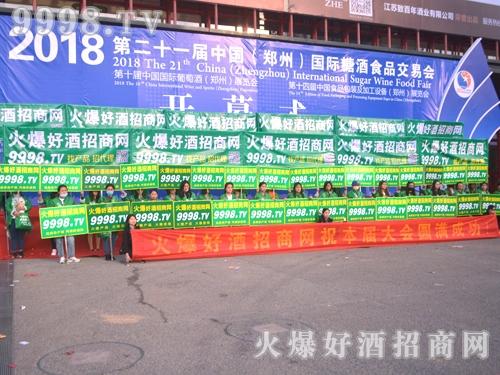 2018郑州春季糖酒会,好酒网宣传震撼四方!