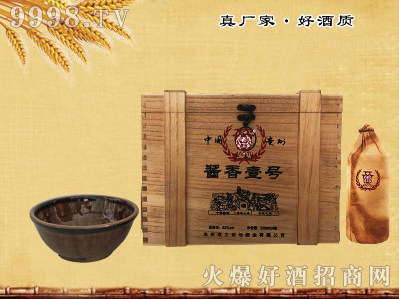 老土酒酱香壹号(酒糟订制)