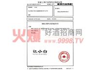 讧小白商标注册-北京午栏山庄酒业有限公司