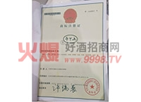 午栏山商标-北京午栏山庄酒业有限公司