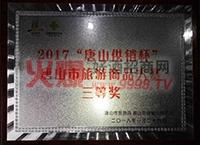 唐山市旅游商品大赛三等奖-北京栗宝酒业有限公司
