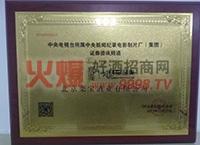 对话星品牌-北京栗宝酒业有限公司