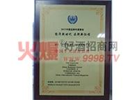 中国十大创新品牌-北京栗宝酒业有限公司