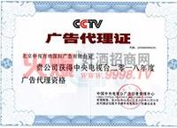CCTV广告代理证-贵州茅台酒厂(集团)保健酒业有限公司台源&#18685酒全国运营中心