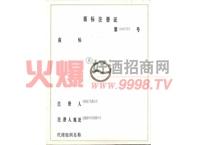 商标注册证-扬子养生酒