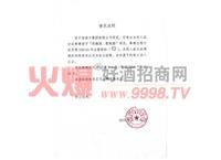 商标注册证说明-扬子养生酒