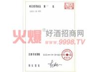商标注册证说明2-扬子养生酒
