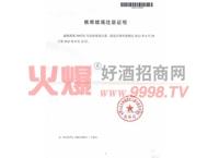 商标注册证说明3-扬子养生酒