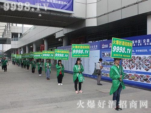 安徽糖酒会,火爆网再展雄风,完美谢幕!