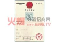 商标注册证-石家庄市西柏坡酿酒有限公司