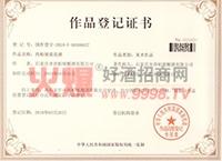 西柏坡荷花酒作品登记证-石家庄市西柏坡酿酒有限公司