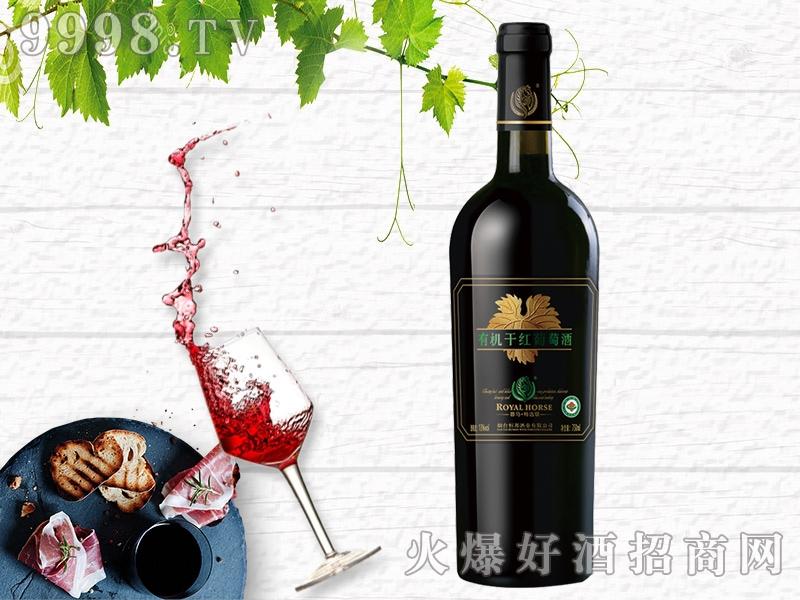 蓉马・特选级有机干红葡萄酒