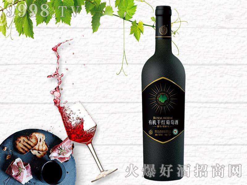 蓉马・窖藏级有机干红葡萄酒
