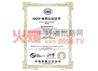 HACCP质量体系认证书-烟台恒邦酒业有限公司