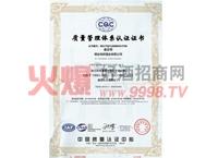 质量管理体系认证书-烟台恒邦酒业有限公司