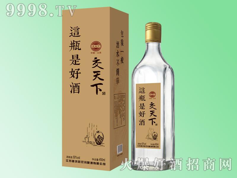 交天下酒(这瓶是好酒)盒