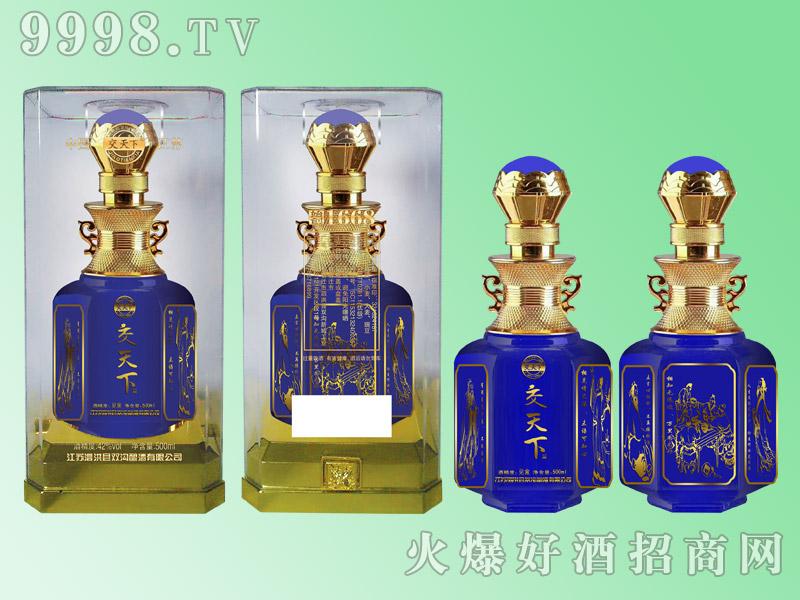 交天下酒(蓝水晶盒)