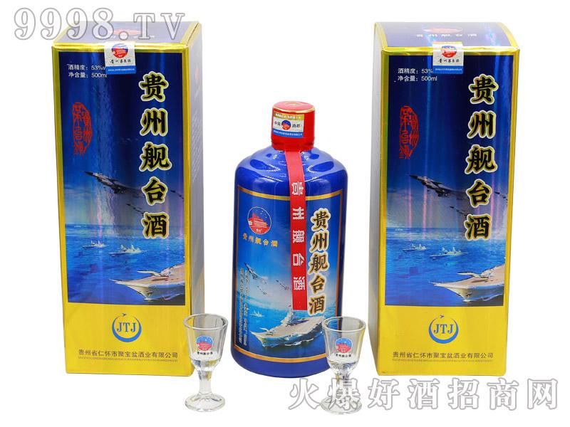 贵州舰台酒53°(蓝)